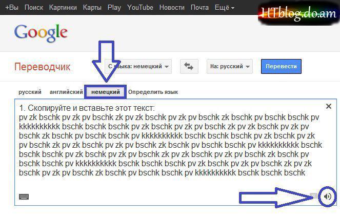 Как сделать битбокс на гугл переводчике